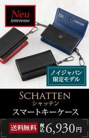 ノイジャパン限定商品【ノイインテレッセ】スマートキーケース■シャッテン