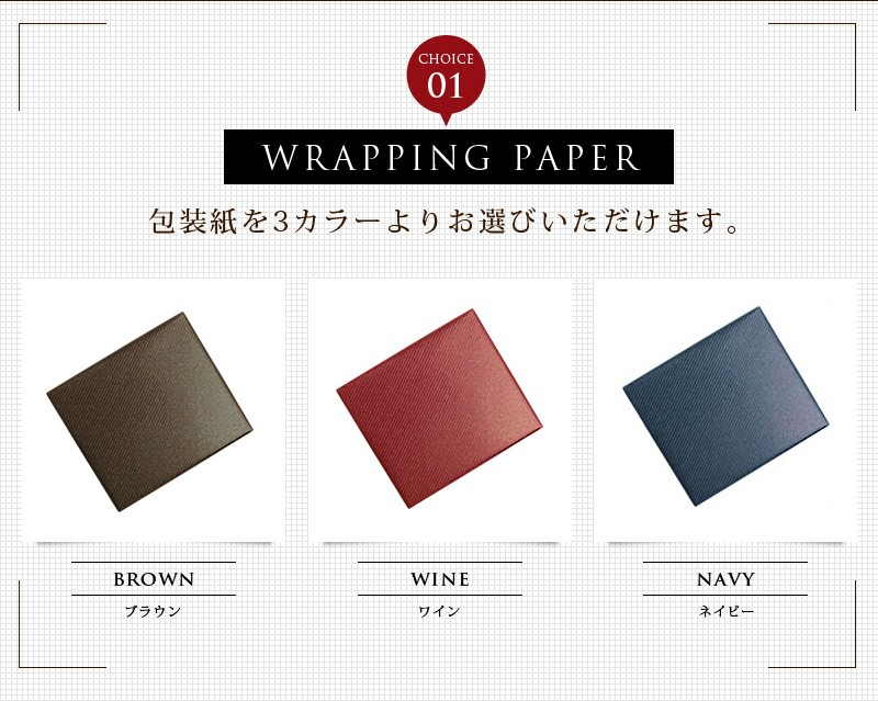 包装紙 3カラーよりお選びいただけます。