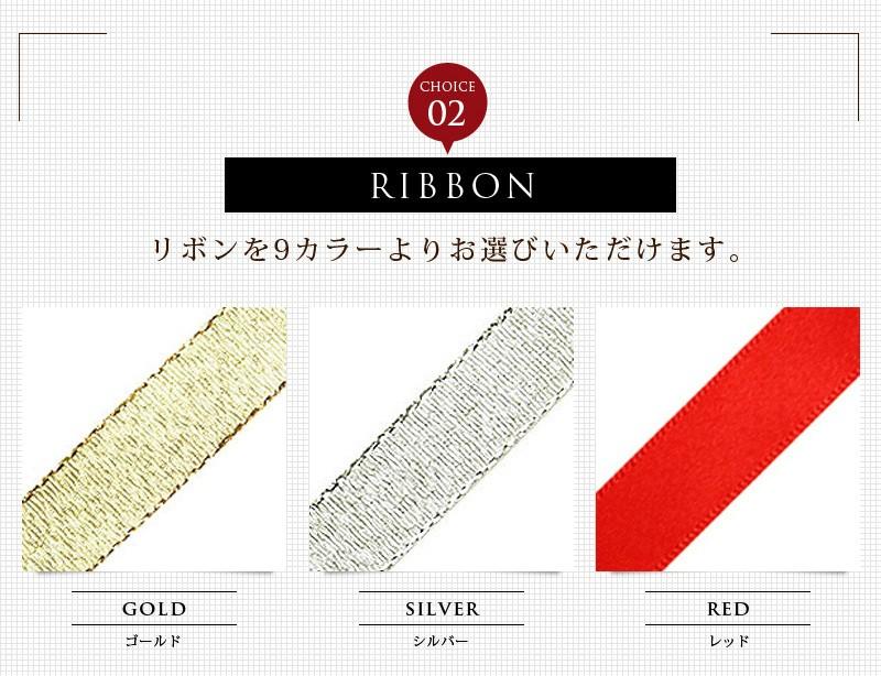 リボン 9カラーよりお選びいただけます。