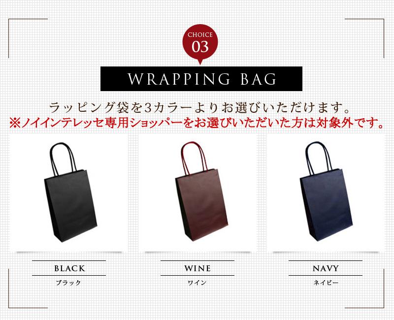 ラッピング袋 3カラーよりお選びいただけます。