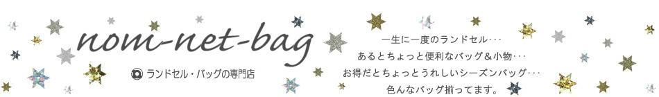鞄・袋物・ランドセルのことならnom−net−bagヤフー店
