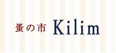 蚤の市 kilim(キリム)