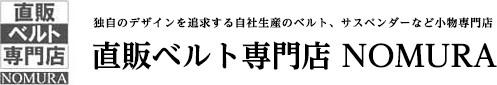 直販ベルト専門店NOMURA