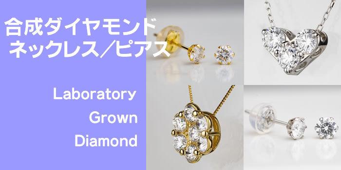 LGダイヤモンド