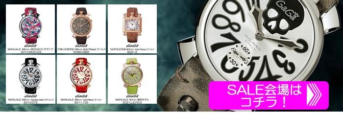GaGa・腕時計
