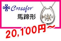 Crossfor・馬蹄形