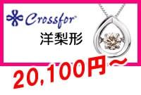 Crossfor・ペアシェイプ