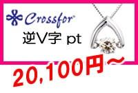 Crossfor・逆V字pt