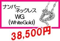 GaGa・ナンバーネックレス WG