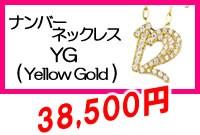 GaGa・ナンバーネックレス YG