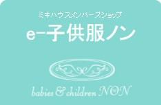 e-子供服ノン