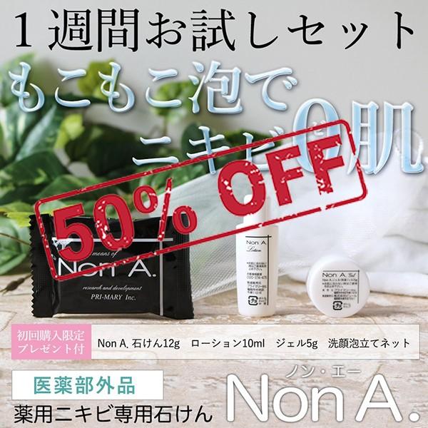 50%OFF ニキビケア 石鹸 スペシャル お試しセット Non A.