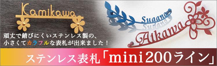 ステンレス表札mini200ライン