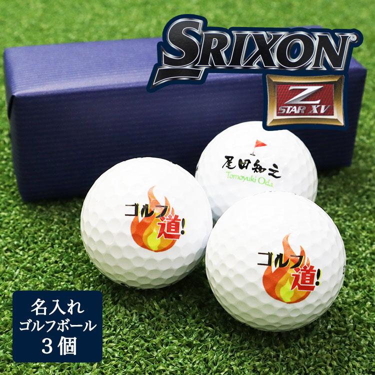 スリクソン Z-STAR XV3個