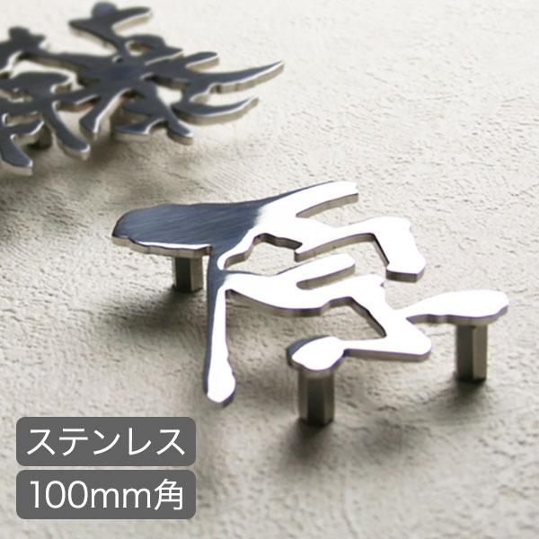 ステンレスレーザーカット表札「漢字タイプ」S100(一文字分)