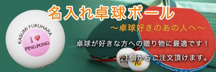 卓球ボール