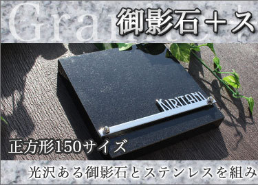 御影石+ステンレスS150