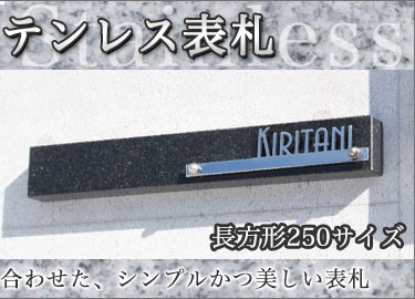 御影石+ステンレスR250