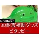 3D耐震補助グッズ ビタッピー