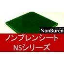 ノンブレン・シート NSシリーズ