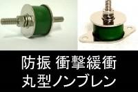 丸型ノンブレン NVシリーズ