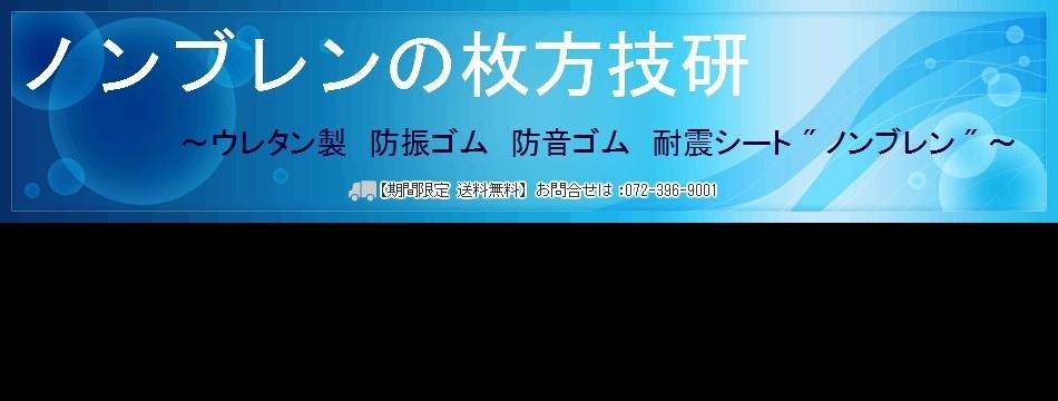 ノンブレンの枚方技研 ヤフー店