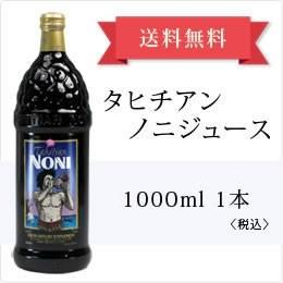 タヒチアンノニジュース1000ml 1本
