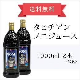 タヒチアンノニジュース1000ml 2本