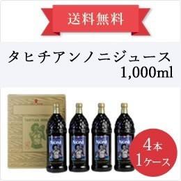 タヒチアンノニジュース1000ml 4本(1ケース)