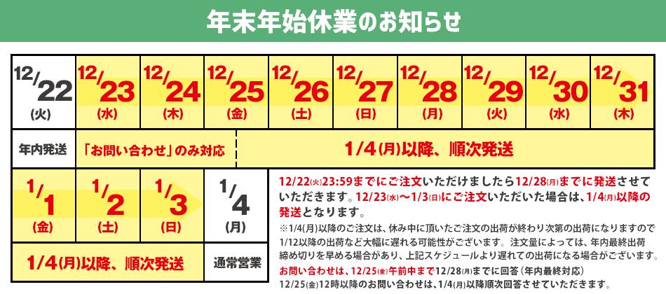年末年始休業カレンダー