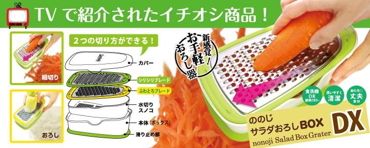 ののじ サラダおろしBOX-DX