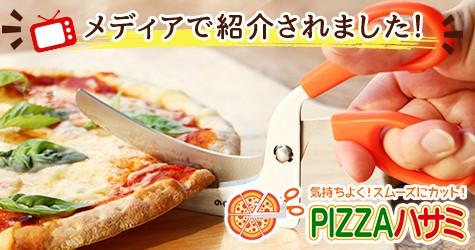 ピザハサミ
