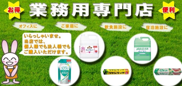 業務ショップのん太郎は、洗剤から雑貨品まで、お得で便利な業務用品専門店です!
