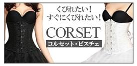 コルセット