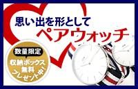 ペア腕時計