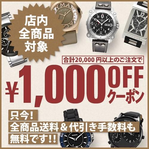 ブランド腕時計 【1,000円割引クーポン】全商品送料無料!代引き手数料無料!