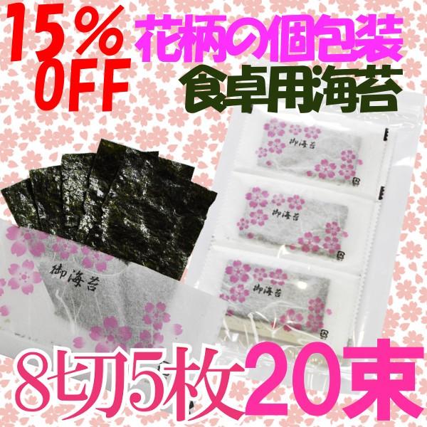 15%OFF! お花海苔8切枚20束 焼き海苔&味付け メール便送料無料