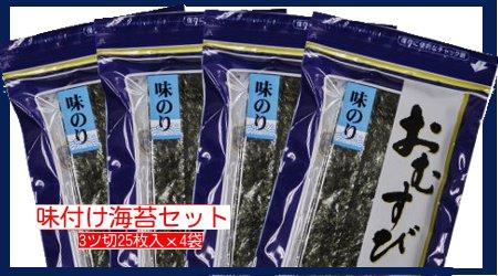 当店オリジナル:味付け海苔おにぎり用 4袋セット