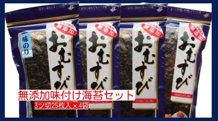 無添加味付け海苔 おにぎり用 醤油・科学調味料不使用 4袋セット