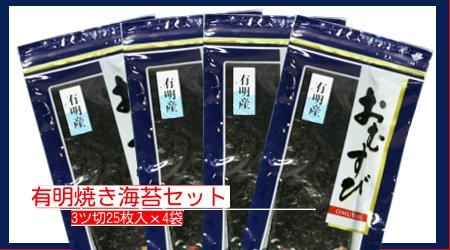 有明産焼き海苔 おにぎり用 4袋セット