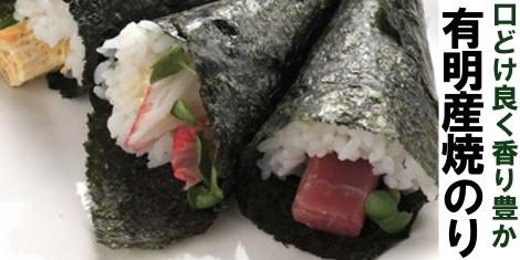 味と香りの有明産焼き海苔 手巻き寿司や食卓利用ならコレ上段:右