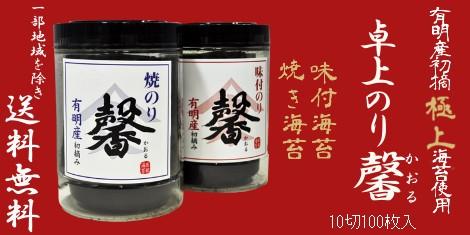当店自慢の卓上海苔 原料にこだわり海苔本来の味と香りを楽しんでください 上段:左