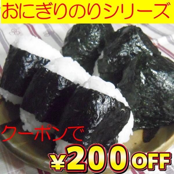 200円OFF! おにぎり海苔4袋セット メール便送料無料