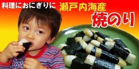 瀬戸内産焼き海苔45枚&50枚  おにぎりや太巻き寿司・お料理材料ならコレ!下段:右