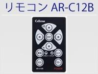 リモコン AR-C12B