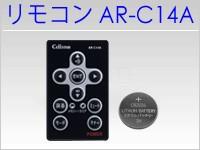 リモコン AR-C14A