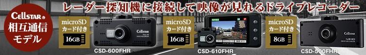 CELLSTAR ドライブレコーダー 相互通信モデル【CSD-500FHR/CSD-600FHR/CSD-610FHR】