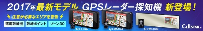 CELLSTAR 2017年最新モデル GPSレーダー探知機 新登場!,注意が必要なエリアを警告(速度取締機/取締ポイント/ゾーン30)