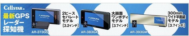 CELLSTAR GPSレーダー探知機 2016年最新モデル,AR-373GS/2ピースセパレートモデル[3.2インチ],AR-383GA/大画面ワンボディモデル[3.7インチ],AR-393GM/300mmワイド平面鏡モデル[3.7インチ]