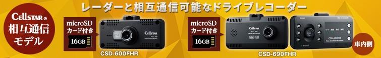 CELLSTAR ドライブレコーダー 相互通信モデル【CSD-600FHR/CSD-690FHR】